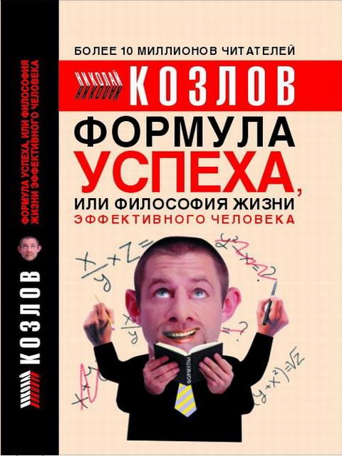 Скачать бесплатно книгу формула успеха