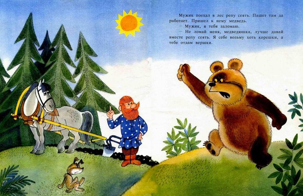 Картинки русская народная сказка лиса и тетерев читать с картинками